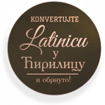 Konvertor cirilica u latinicu i obrnuto